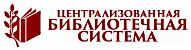 Централизованная библиотечная система города Ноябрьск